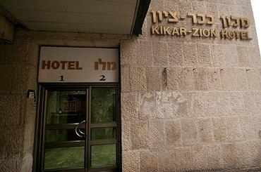 Израиль Kikar Zion