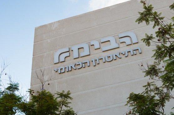 Израиль NYX Tel Aviv