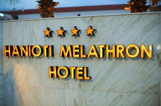 Греция Hanioti Melathron