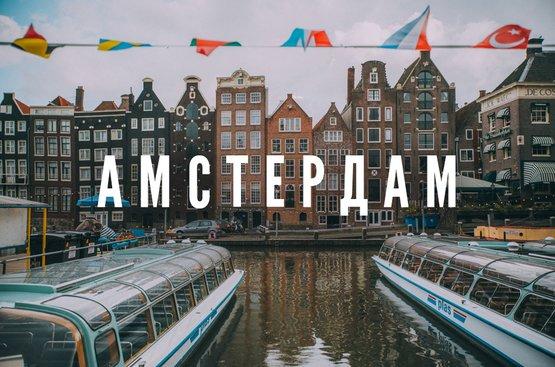Голландия 2021, 112